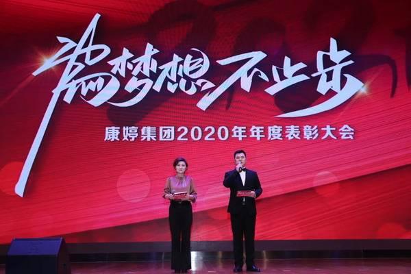 康丁集团召开2020年表彰大会