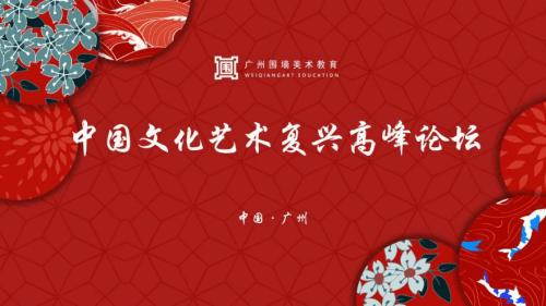 中国文化艺术复兴高峰论坛取得圆满成功