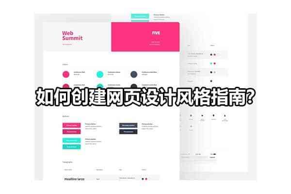 如何創建網頁設計風格指南?