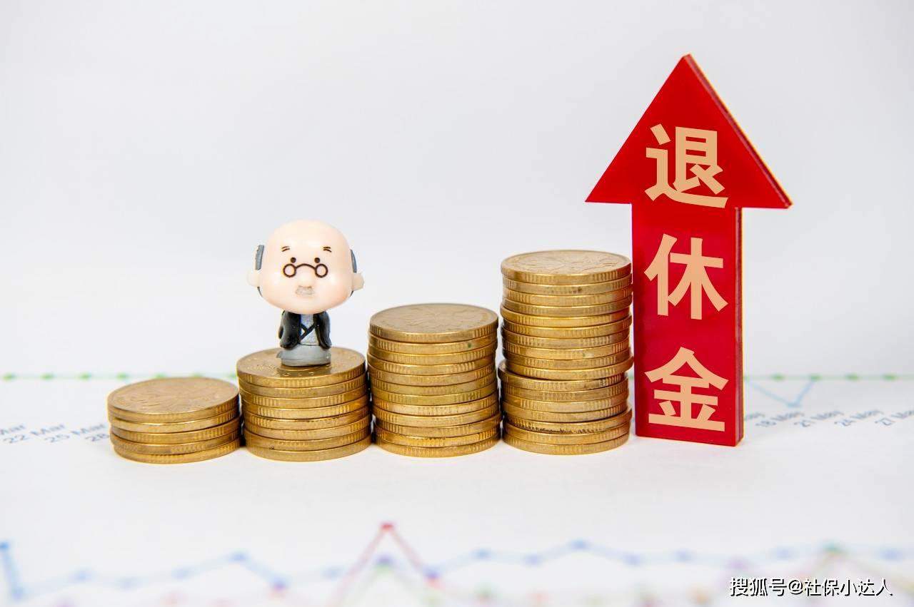你认为现在企业单位退休,养老金多少才是合理的?