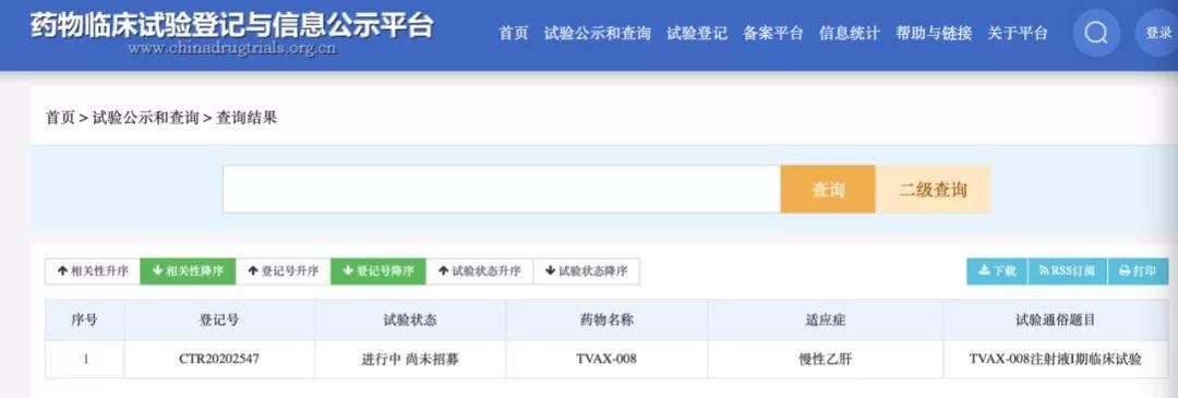 天顺招商乙肝在研新药TVAX-008,第1期临床,完成首例入组用药_疫苗