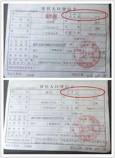 """天顺首页:广东男子7个月没能证明""""我爸是我爸"""",涉事公证处被重组_陈先生"""