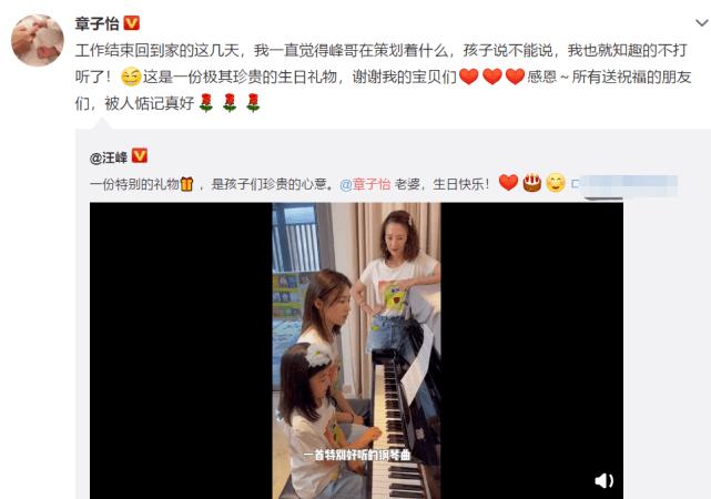 汪峰带俩女儿为章子怡庆生,章子怡惊喜感恩:被人惦记真好