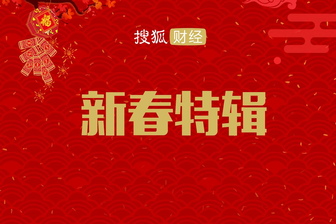 博世拉基金股票投资部副总经理蔡斌向搜狐财经网友拜年:祝大家平安快乐,投资顺利