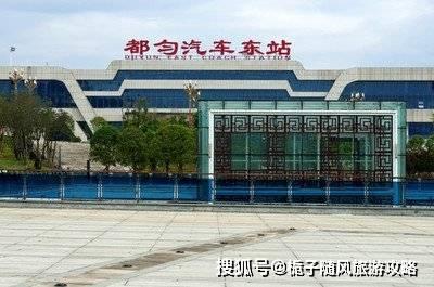 贵州都匀的2大汽车客运站一览