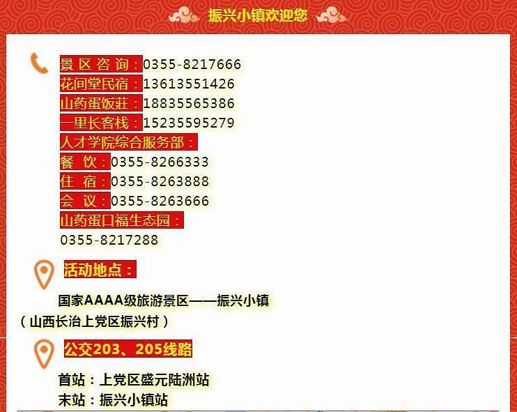 上党区振兴小镇:民俗文化身临其境品年味 丰富活动轮番上演闹新春  第18张