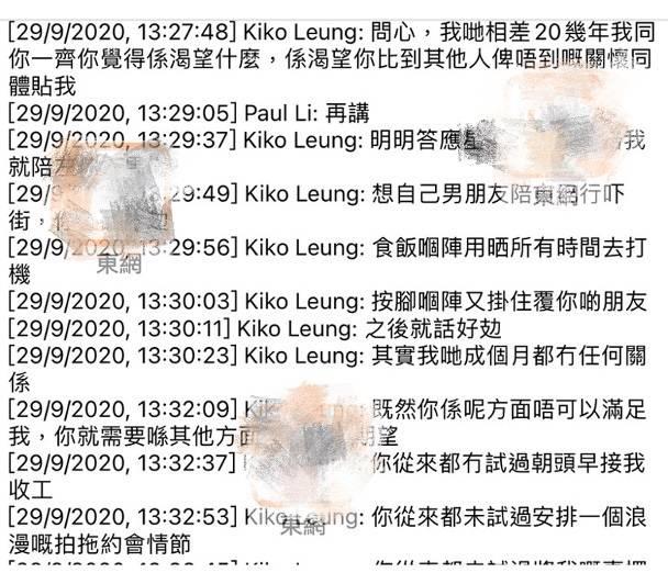 27岁TVB小花走红后绯闻多,被传搭上已婚律师,聊天记录曝光  第9张