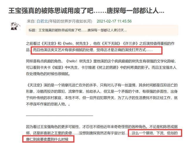 """《唐探3》遭差评!""""树先生""""沦为""""唐仁"""",演技派王宝强被陈思诚用废了?  第17张"""