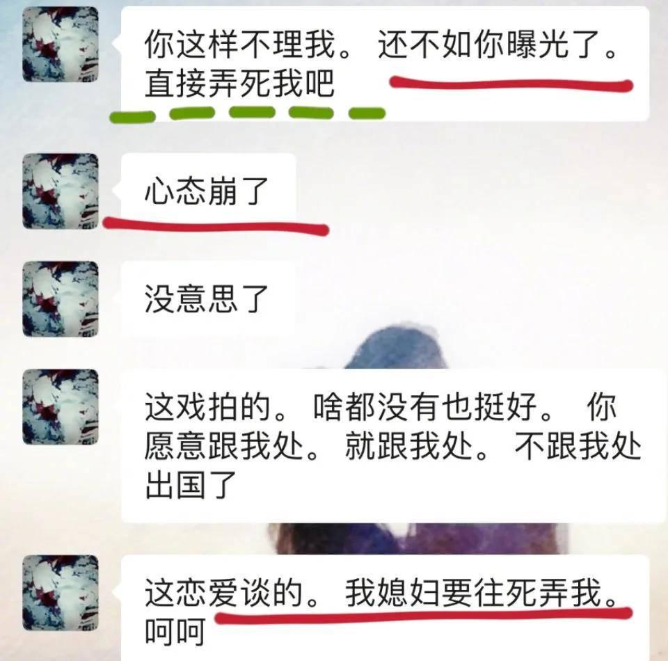 女明星半夜爆料男友出轨随后又说误会了,金瀚张芷溪这是想红想疯了  第8张
