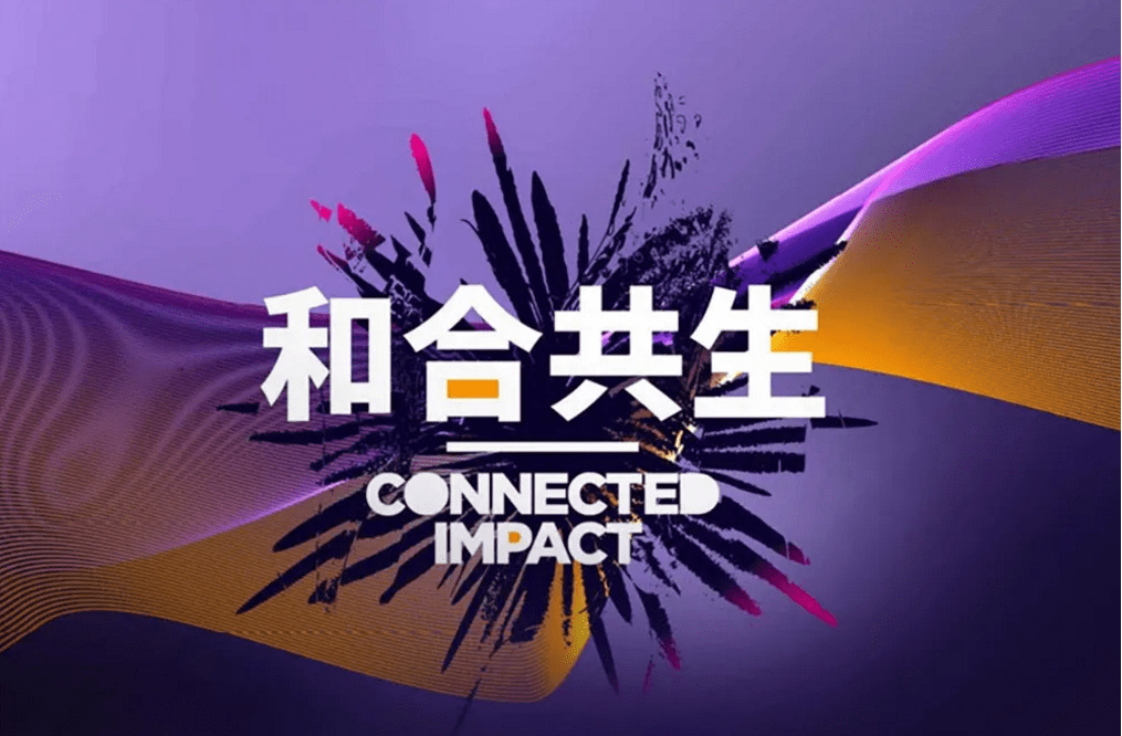 2021上海世界移动通信大会议程