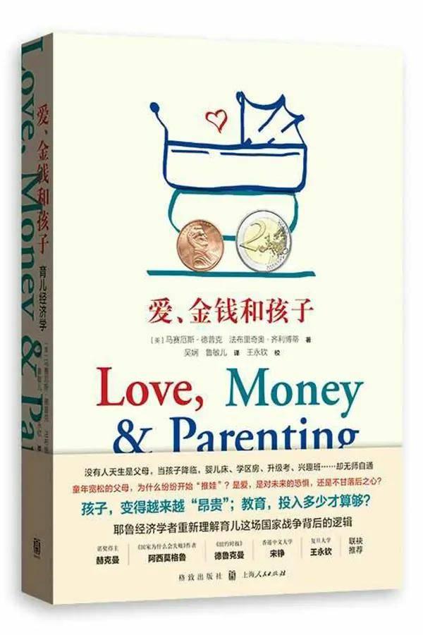 聪明的父母都在看的育儿书,帮你教出真正优秀的孩子!