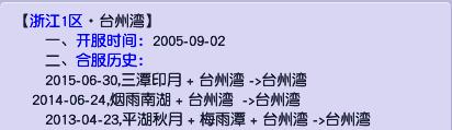 梦幻西游:台州湾简介——后起之秀,必将勇敢向前!