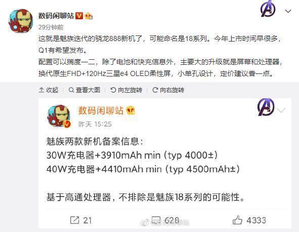 疑似魅族18真机谍照曝光 陶瓷机身+后置矩阵四摄 或3月26日发布
