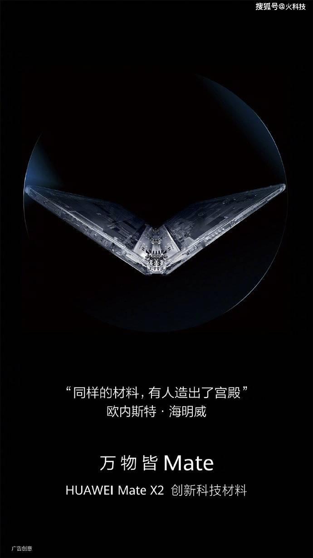 华为MateX2曝光铰链黑科技材料,折叠屏或将更耐用!