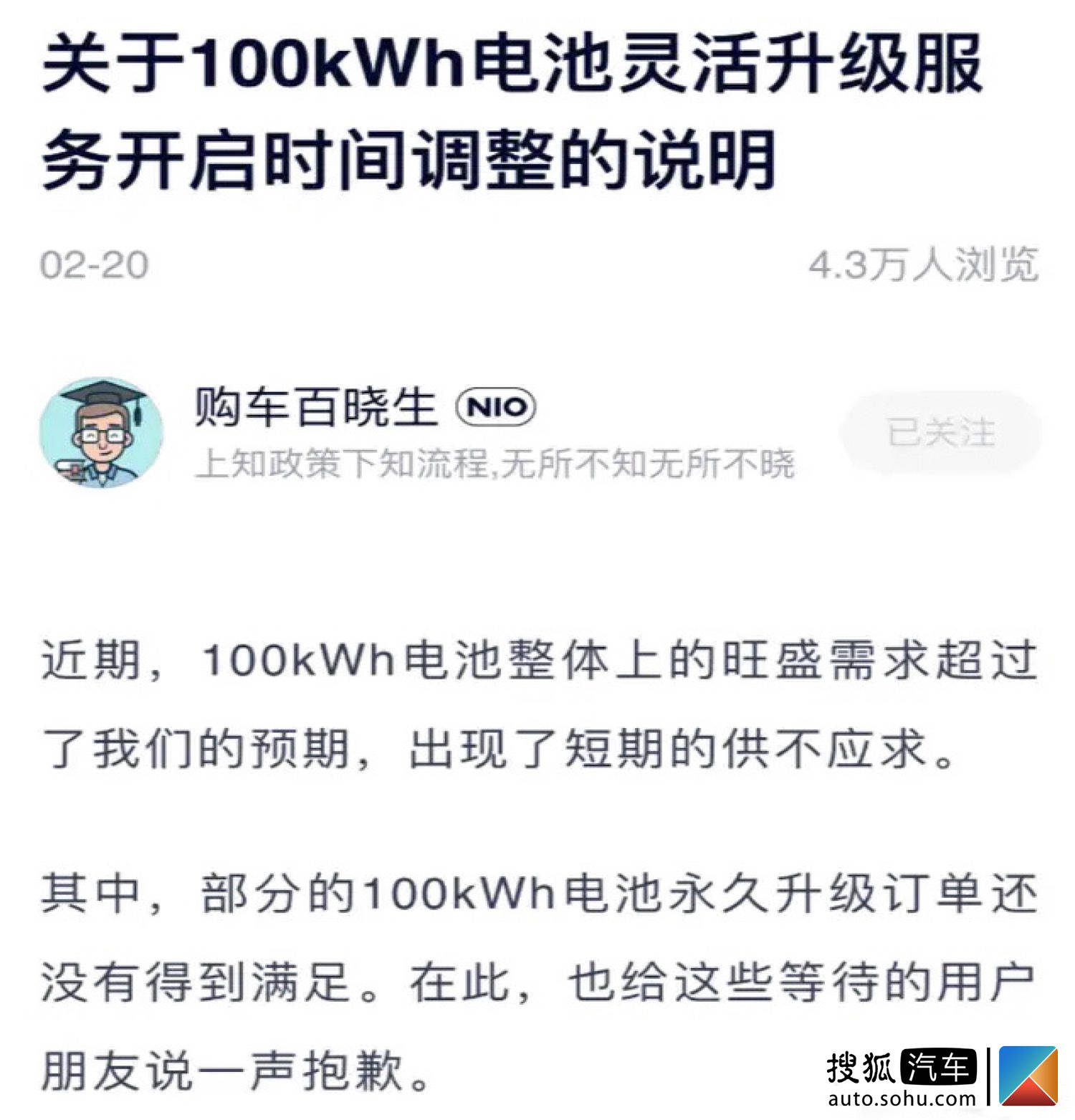 蔚來100kWh電池包供不應求 靈活升級延期兩個月