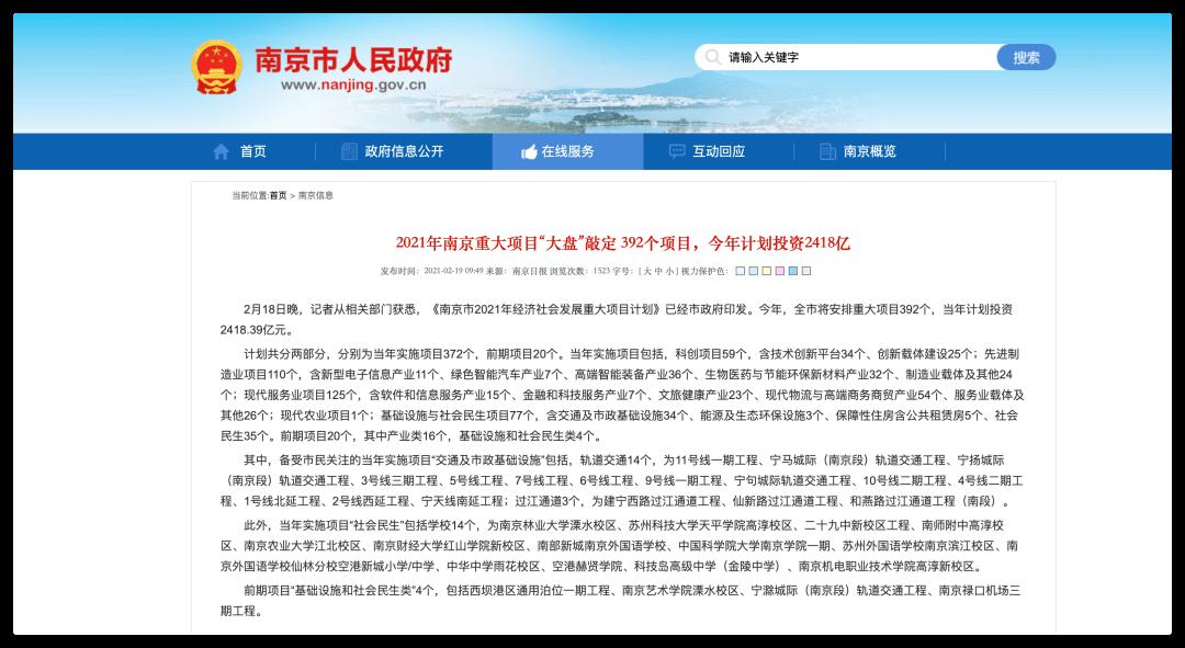 2021年南京gdp_南京各区gdp