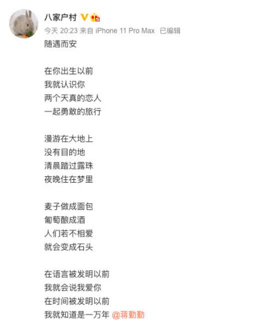 周董黄晓明秀恩爱送房送车,陈建斌只送蒋勤勤一首诗,却反超他们  第7张