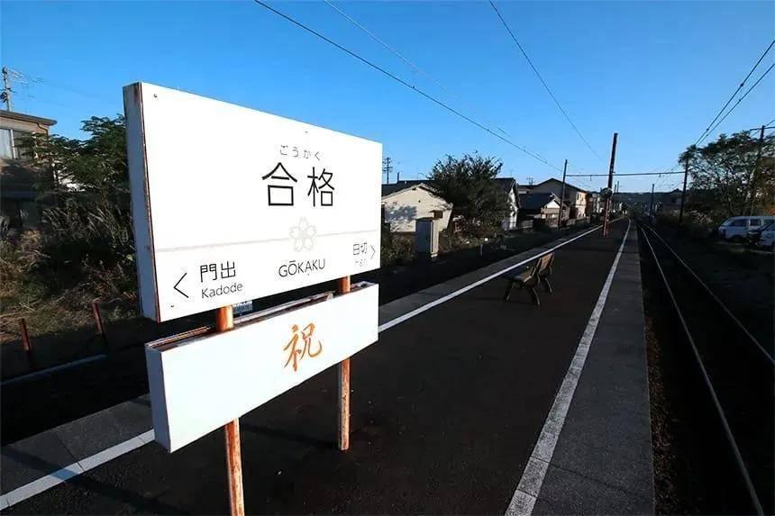 又一个考生祈福圣地!舍弃用了93年的老站名,这个车站改名为「合格」站!