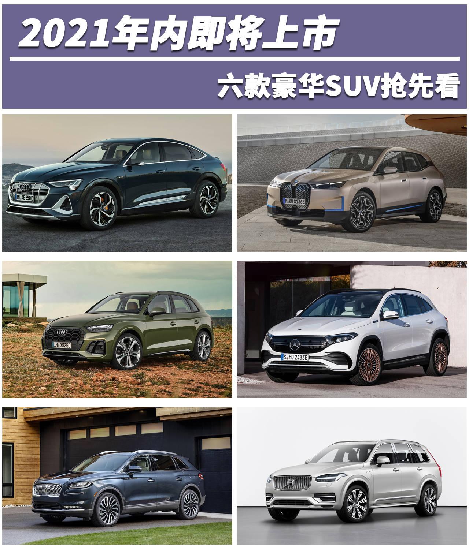 2021年上市的六款豪华SUV是第一个看到的