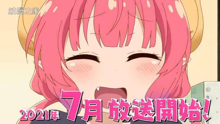TV动画《小林家的龙女仆》公开第二季PV 新角色伊露露也在视频中登场