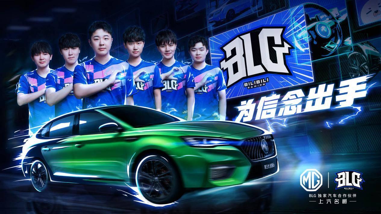 上汽MG名爵正式成为BLG独家汽车合作伙伴