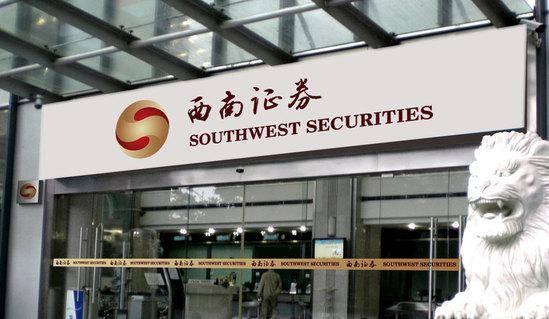 """西南证券资产管理产品债券""""爆雷""""涉及2.3亿元,预计2020年返母净利润减少1亿多元"""