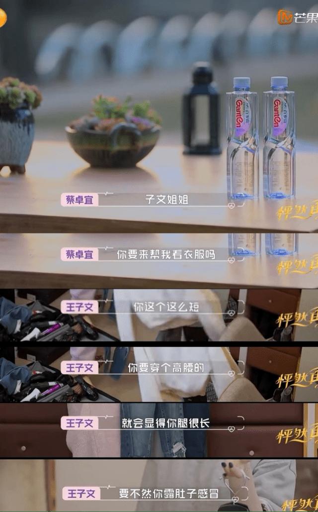 """王子文因为蔡卓宜正面怼王大陆""""我不管你"""",偏爱太过明显!"""