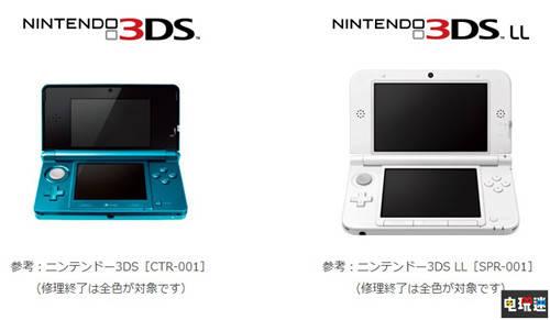 日本任天堂宣布3月末停止老型号3DS/LL修理服务