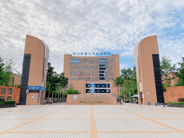 四川希望汽车职业学院发布2021年招生简章
