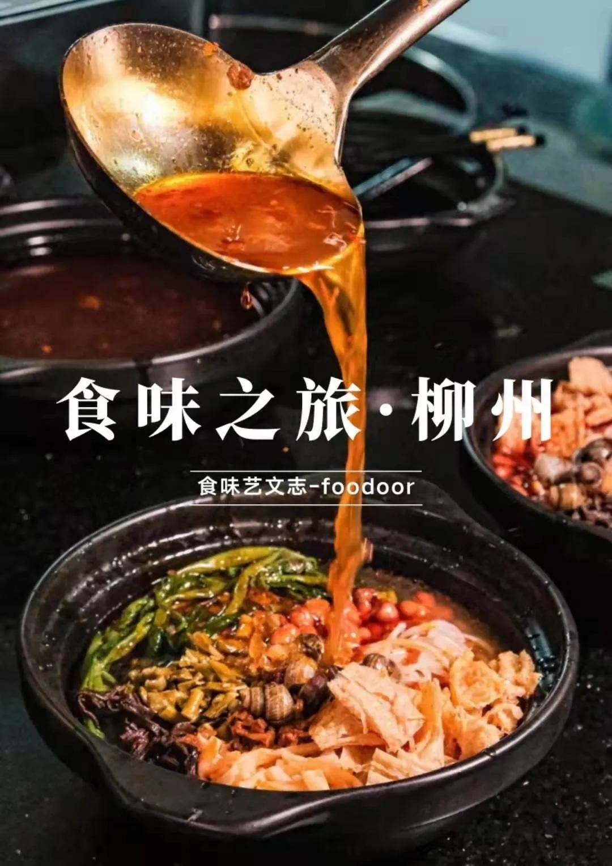 在柳州浪三天三夜,用螺蛳粉、烤全羊、鸭脚煲、桂式早茶装满肚子