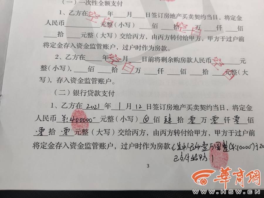 关注3.15家业主通过Xi安昌柳房产售房,其中19万家售房代理被延迟