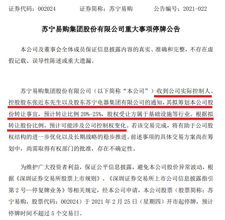 """苏宁易购或将易主:传国资进场,张近东""""帝国""""斜阳?"""