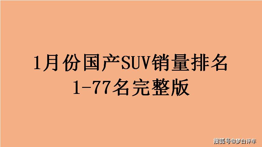官方公告原文!最新国内SUV销量排名公布:约伯和Tiggo增长8,哈弗大狗破万!