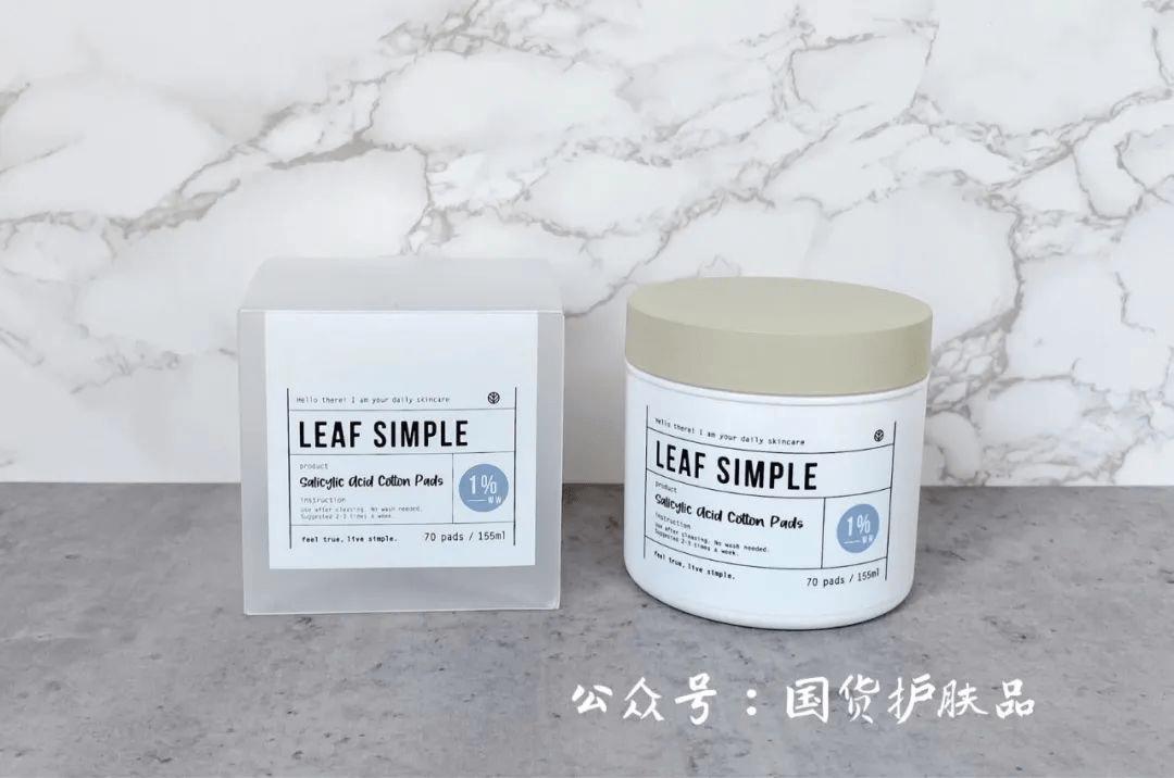 百元不到的leaf simple立体水杨酸棉片,真香!
