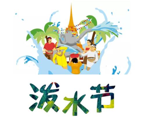 【相约·四月】告庄泼水节