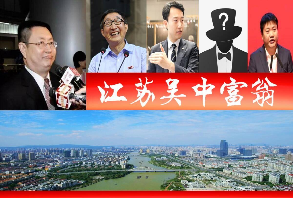 江苏吴中浮现5位富翁、胡润百富榜占3席?2家A股市值超3百亿