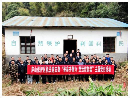 庐山天下悠:庐山保护区开展2021年首次野外集体长线巡护