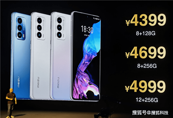 魅族18系列手机发布:售价4399元起,不附赠充电头