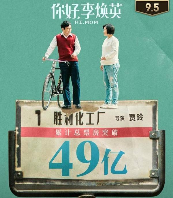 《你好,李焕英》20天,票房突破49亿,剧中取景地竟是座千年古城