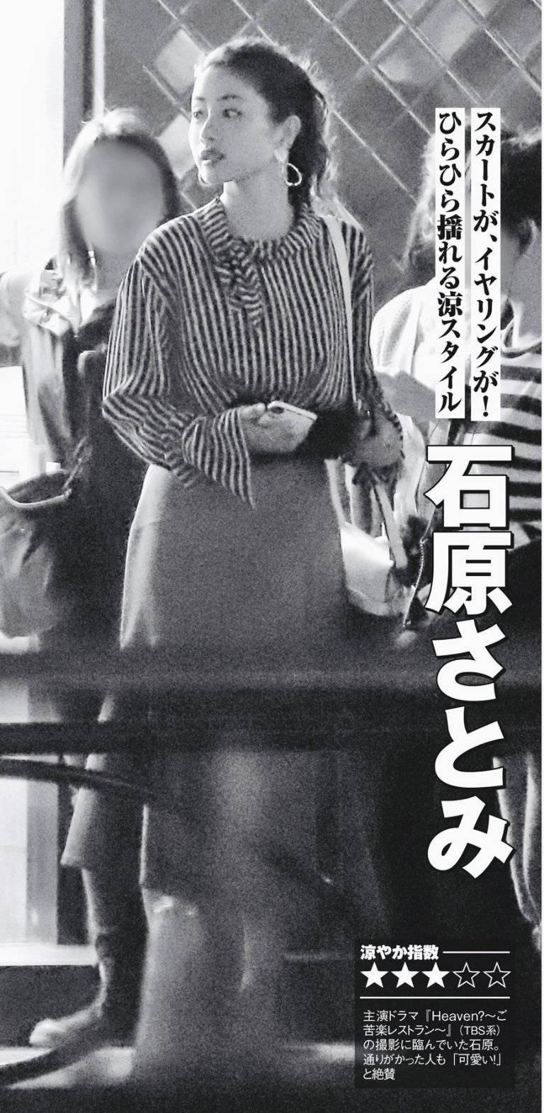 日本狗仔好良心,把长泽拍出180的效果,水原希子的身材真绝了