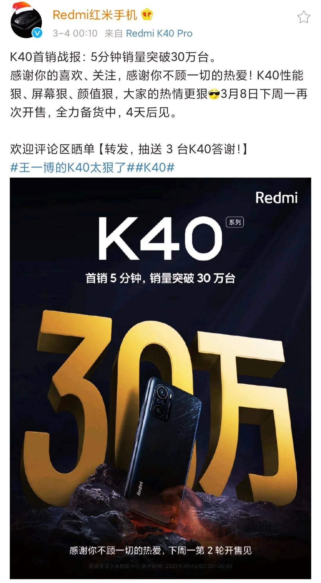 原创             太燃了!RedmiK40首销爆卖30万台,不愧是2021年旗舰焊门员