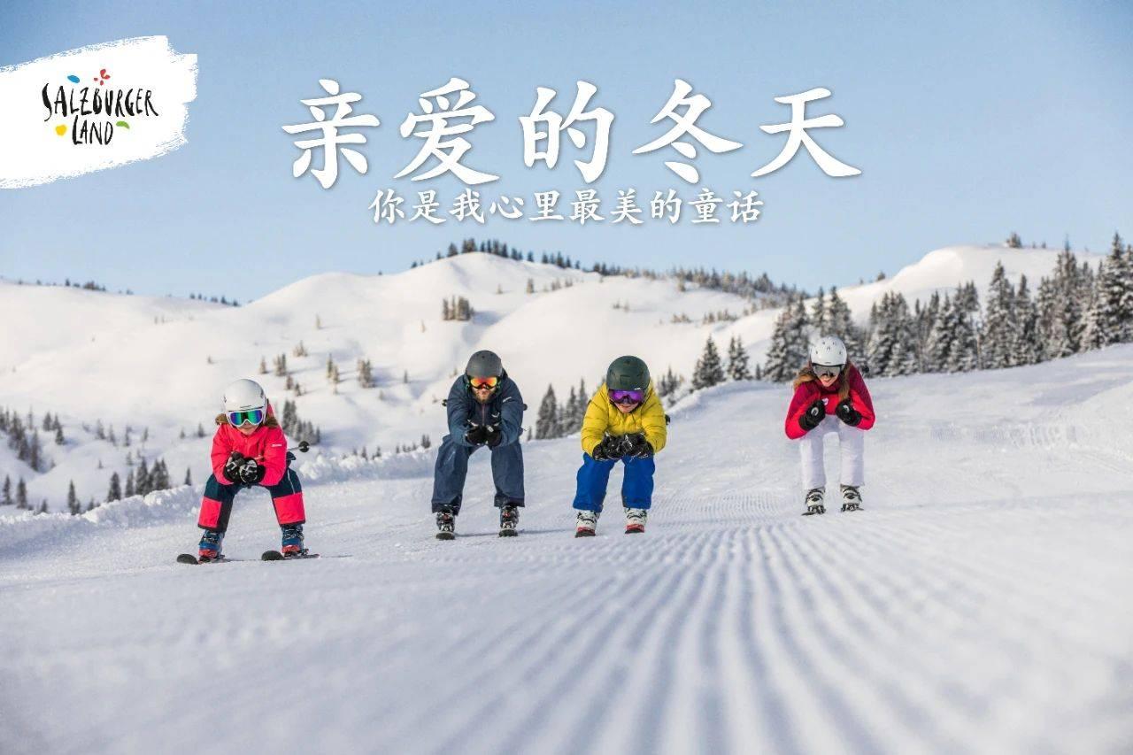 从拜师学艺到山巅飞驰在莫扎特滑雪区(Ski Amadé)加施泰因的成仙记
