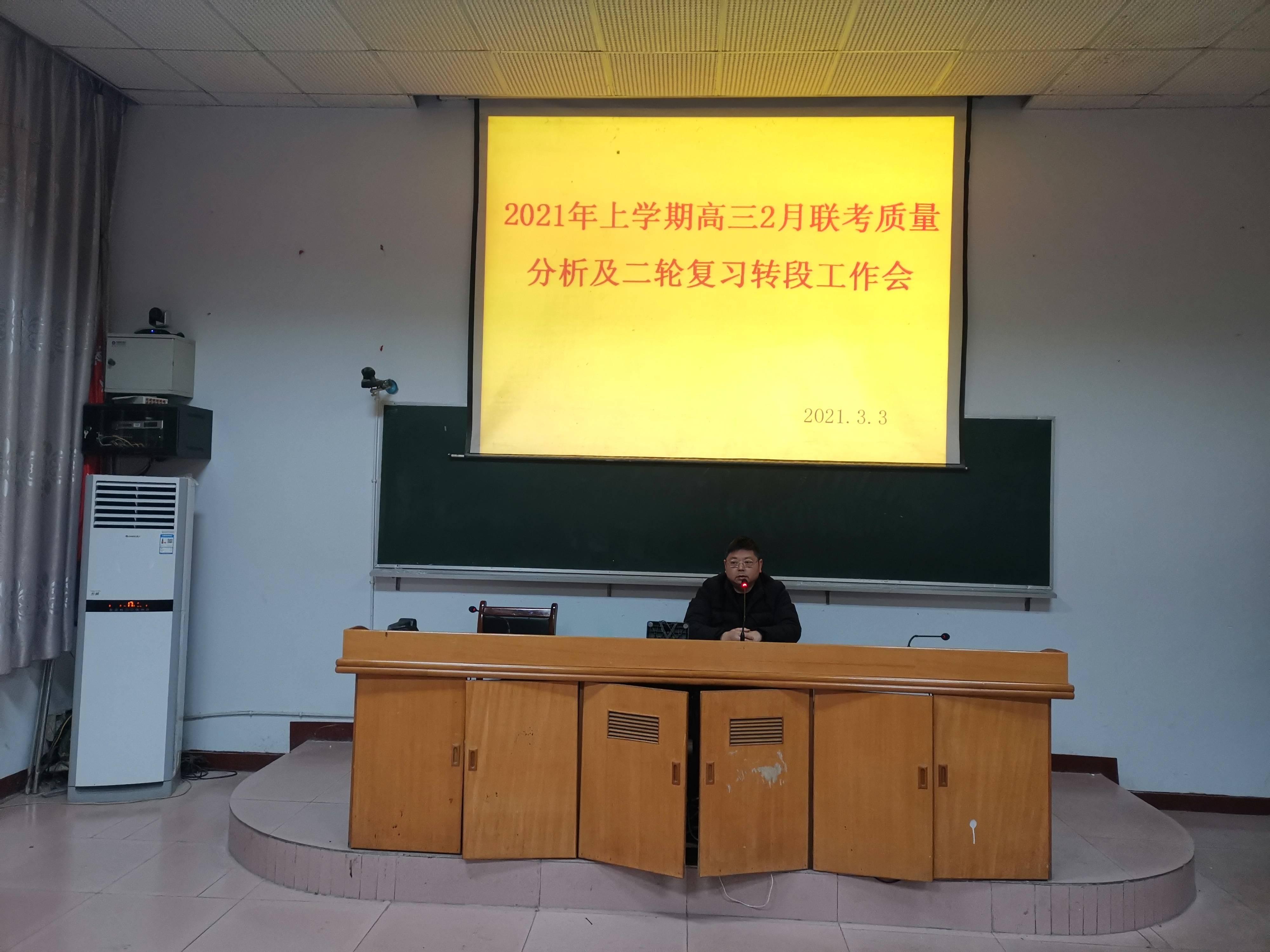 桃源九中高三年级召开二轮复习转段工作会议