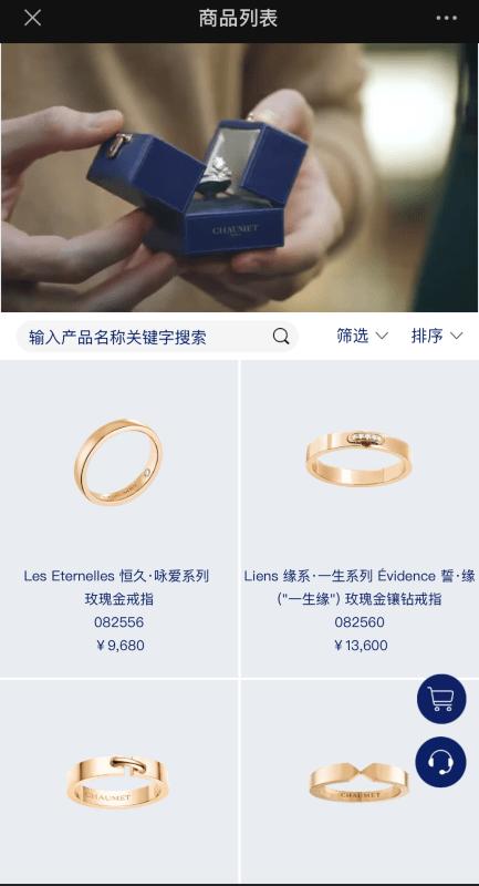 """漫步""""云""""端,体验非凡——CHAUMET官网线上官方旗舰店"""