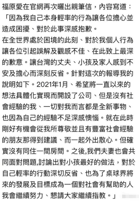 福原爱晒亲笔信道歉:抱歉让丈夫不安 没和朋友同房