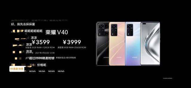 荣耀手机供不应求遭打脸,新机V40首发口碑失利,被指价格虚高