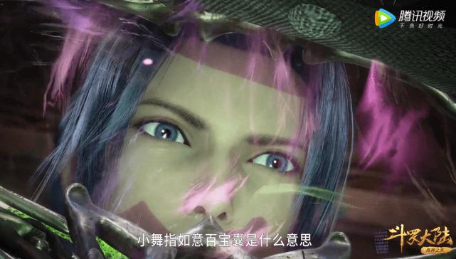 图片[3]-斗罗:小舞复活的脸红剧情不够还原?其实只是你没看懂而已!-醉四季