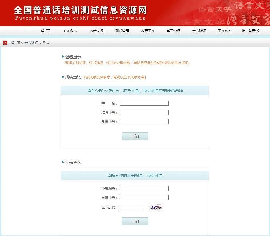 湖南cet3成绩查询入口 英语b级查询入口官网