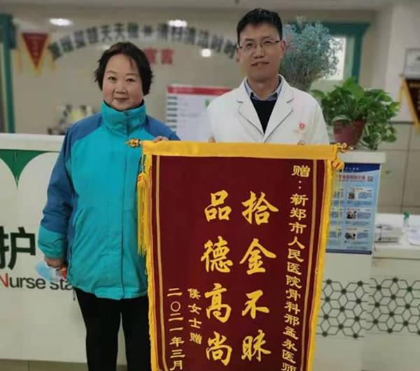 郑州新郑新区人民医医院大夫:拾金不昧,品德高尚