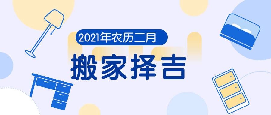 2021 天 赦 日